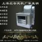 上海��合HTFC ZDG 低噪�通�L排���捎霉袷诫x心�L�C外置