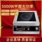 微致商用�磁�t5000w平面大功率 �N具酒店�磁加�嵩O�湟患�代�l